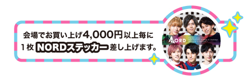 12月22日「NORD Hokkaido Tour 2019 ~北風 people Zeppまでびゅーん!~」先行販売/新商品/GOODS LINE UPについて @ Zepp Sapporo