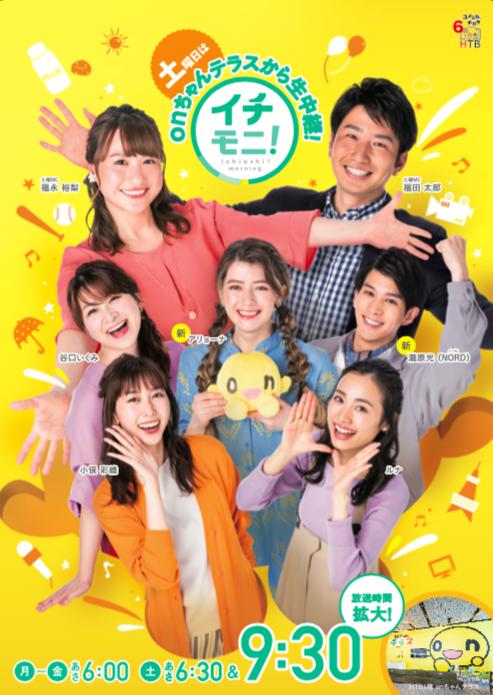 HTB「イチモニ!」土曜日レギュラー出演のお知らせ
